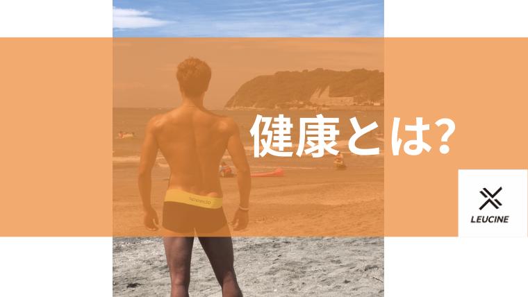 健康 トレーニング 筋トレ 食事 生活 主張 パーソナル 桜新町